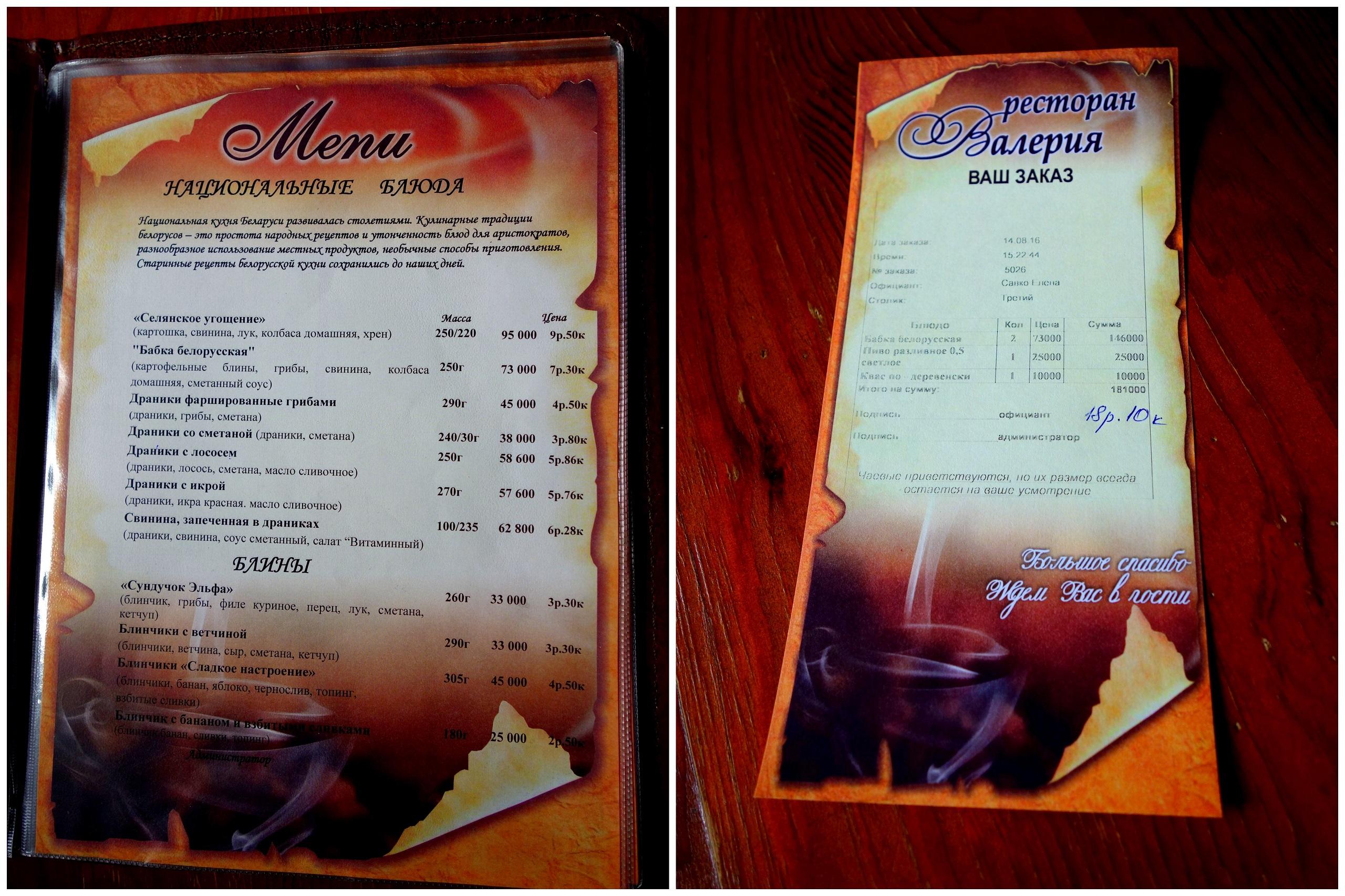 Menu wybranej restauracji i rachunek - Białoruś